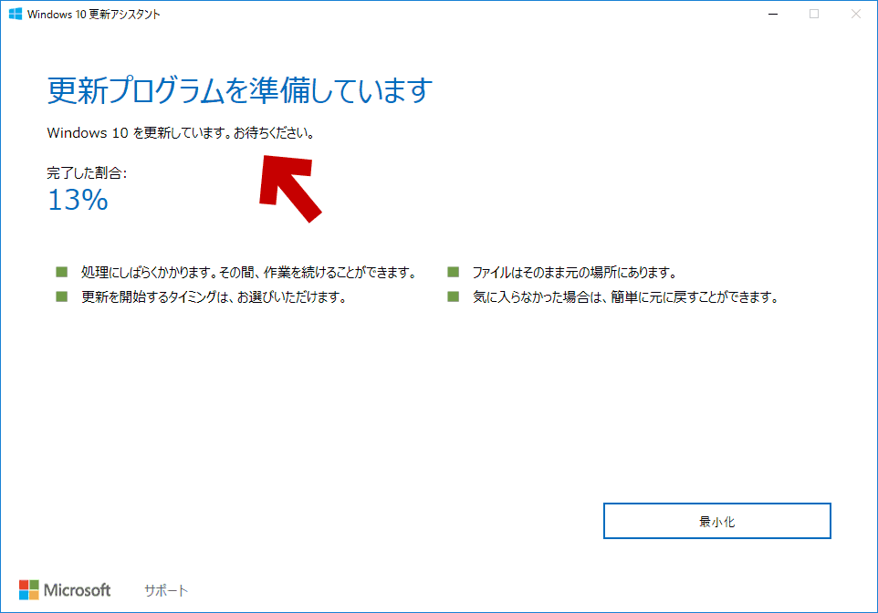 Windows 10 Creators Update のダウンロード