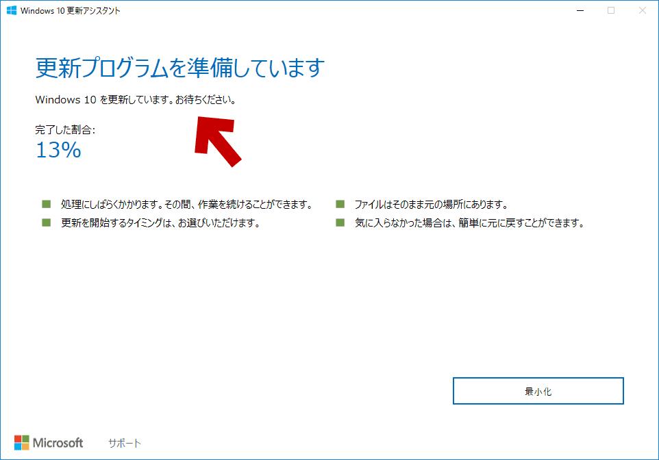 Windows 10 Creators Update のダウンロード