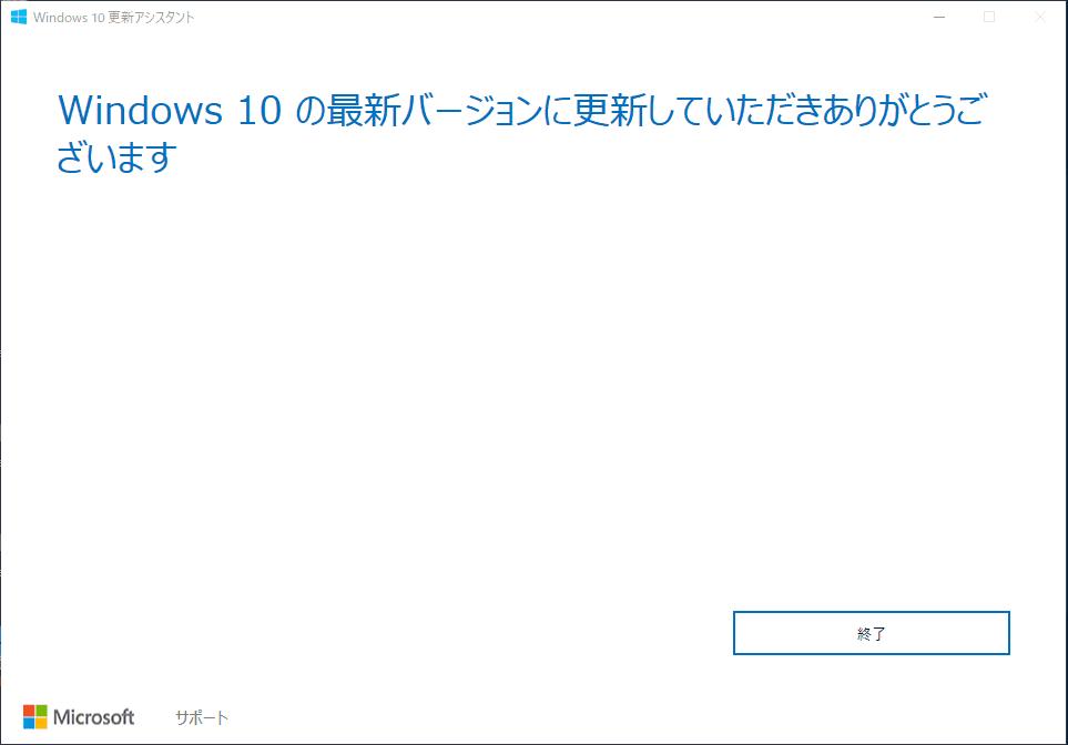 更新プログラムの適用