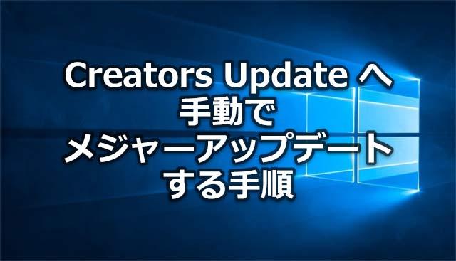 Windows 10 Creators Update へ手動でアップグレードする手順