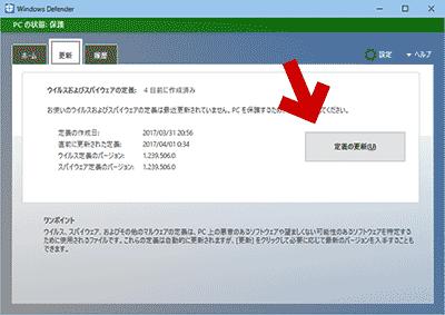 Windows Defender を起動し手動更新