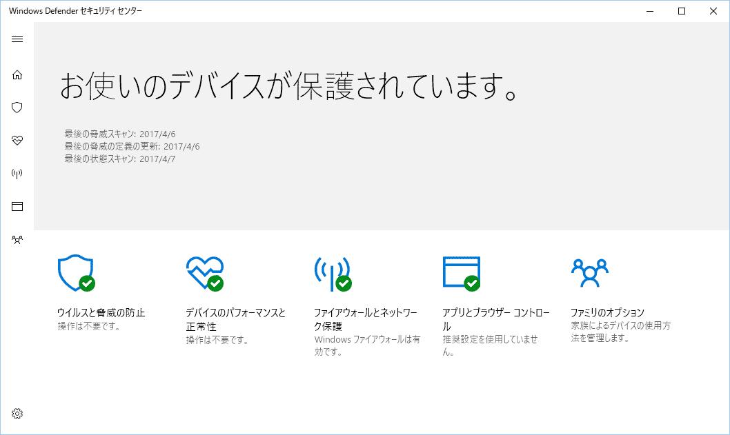 新しい Windows Defenderの起動画面