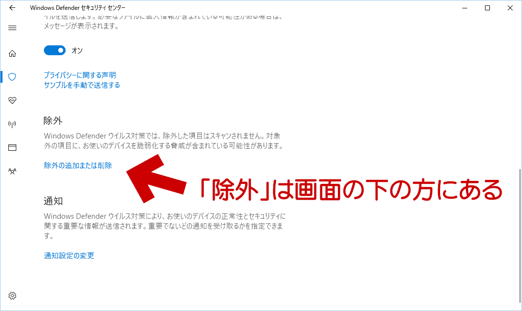 Windows Defenderの除外設定