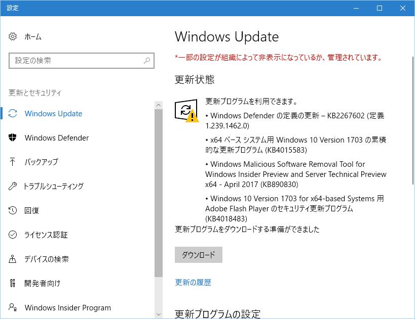自動更新の無効化
