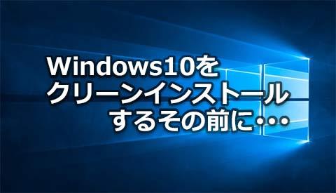 Windows 10 をクリーンインストール前の注意