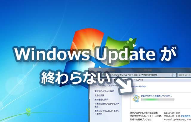 Windows7のWindows Updateが終わらない、遅い、進まない問題の解決方法