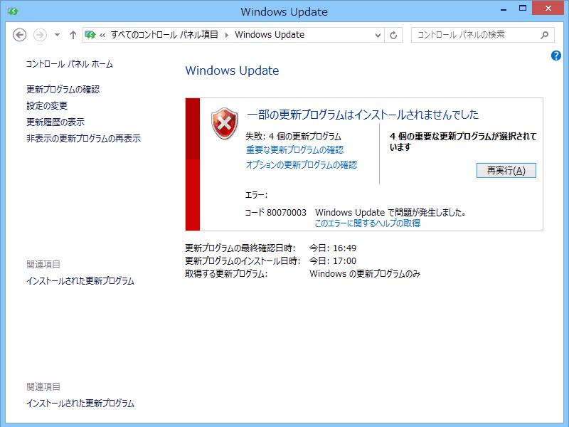 エラー 80070003
