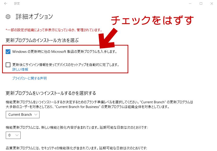 Windowsの更新時に他のMicrosoft製品の更新プログラムも入手します。