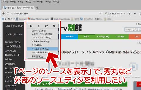 Firefoxの「ページのソースを表示」で外部エディタ (秀丸) を使う