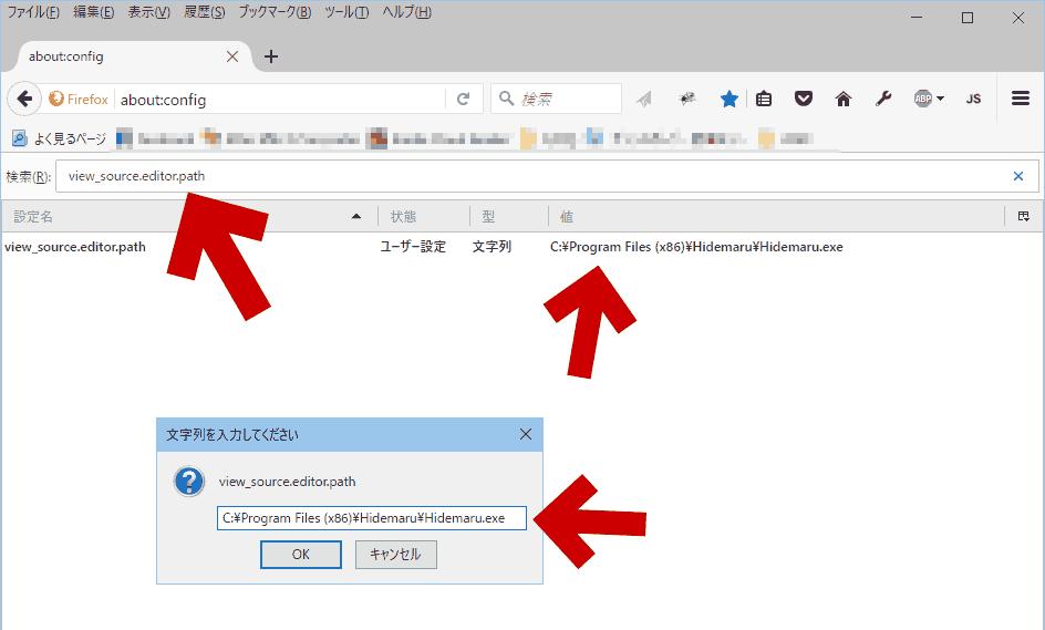 続いて検索欄に「view_source.editor.path」と入力