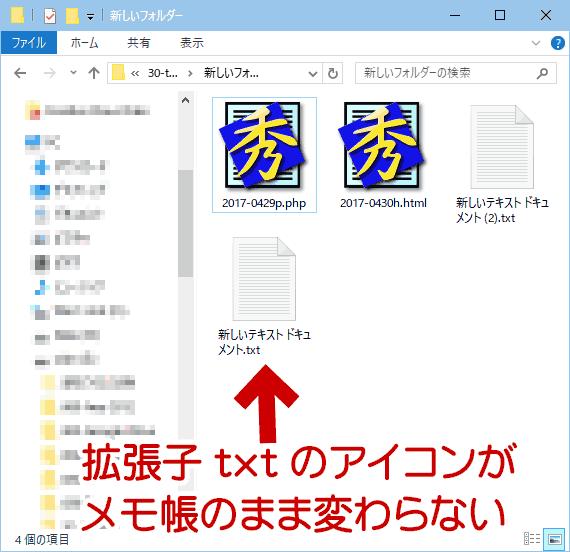 Windows10で.txtファイルのアイコンがメモ帳に戻ってしまった