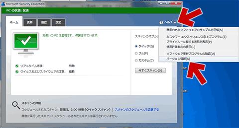※Windows7の場合の確認方法