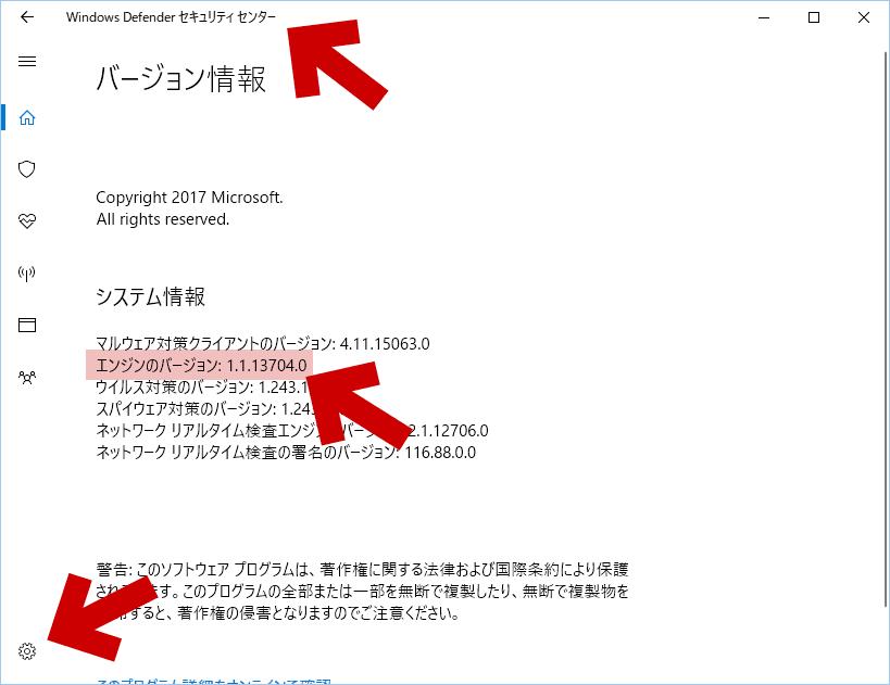 ※Windows10 (Creators Update) の場合の確認方法