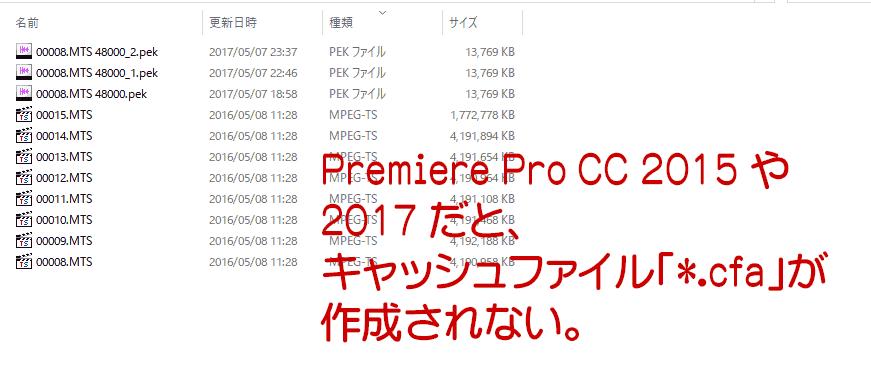 Premiere Pro CC 2015~2017 の場合
