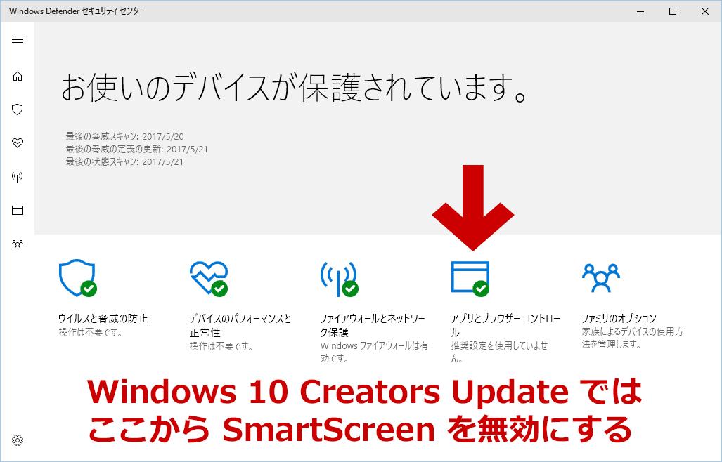 Windows10 Creators UpdateでSmartScreenを無効にする方法