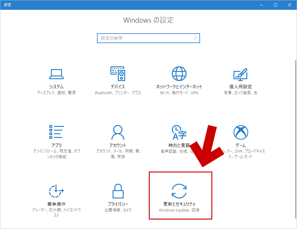 「Windows の設定」画面