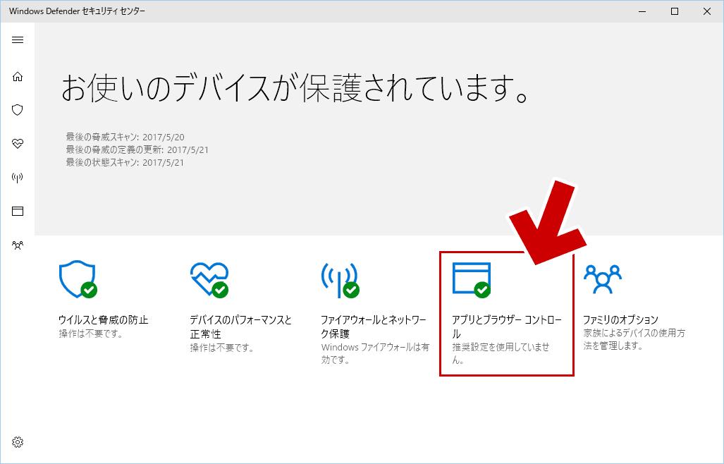 Windows Defender セキュリティセンター