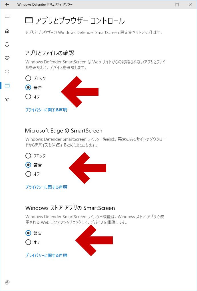 SmartScreen の設定項目