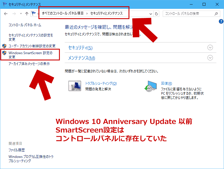 従来のWindows10 のSmartScreen設定