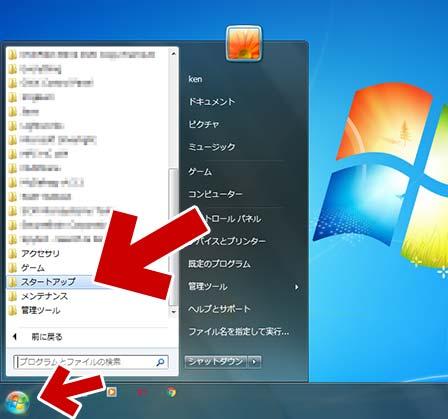 Windows7の場合のスタートアップの場所