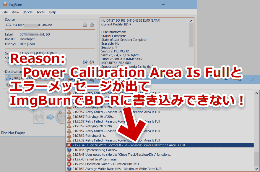 ImgBurnで「Power Calibration Area Is Full」が出てDVD-RやBD-Rに書き込みができない