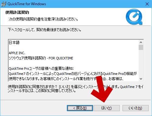 QuickTimeの使用許諾書