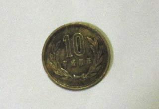 古い10円玉
