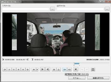 FreeVideoDub:MP4をカット編集できるフリーソフト