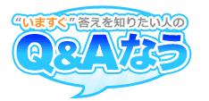 Q&Aなう