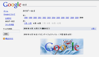 Google 公式ロゴ