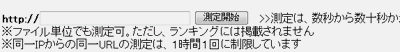 サイト表示速度計測用入力BOX