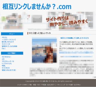 サイトの特徴