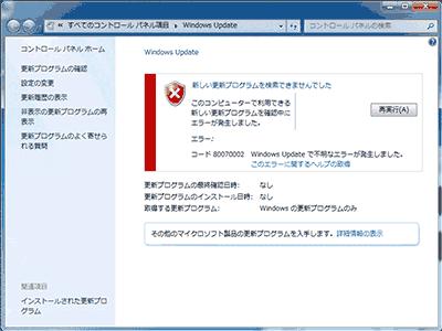 Windows Updateのエラーコード80070002
