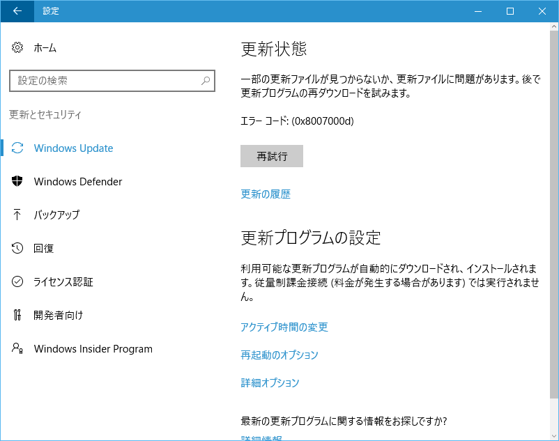 Windows Updateのエラー0x8007000d