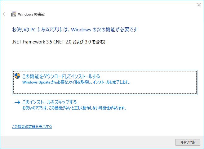 .NET Framework 3.5がインストールされていない場合