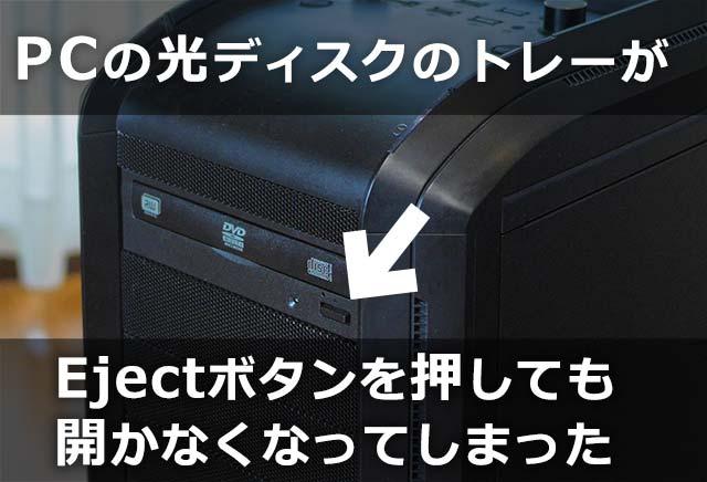 Windows10で光ディスクのトレーが開かない
