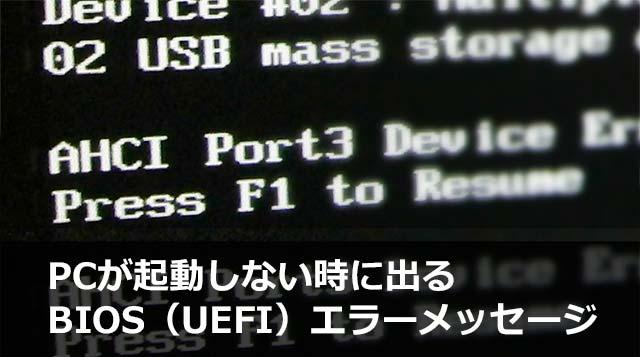 BIOS(UEFI)エラーメッセージ