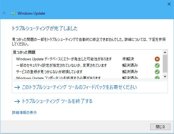 データベースが破損