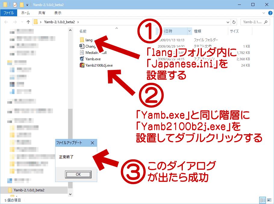 Yambの日本語化手順