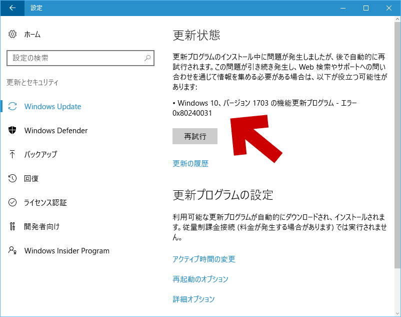富士通Q&A - [Windows 7] Windows Update で更新 …