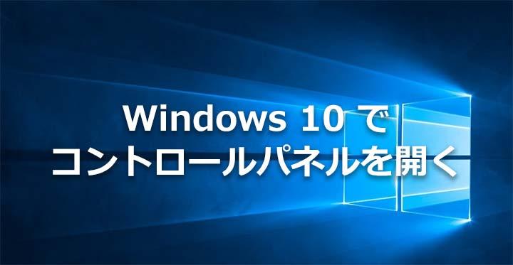 Windows 10 でコントロールパネルを開く方法
