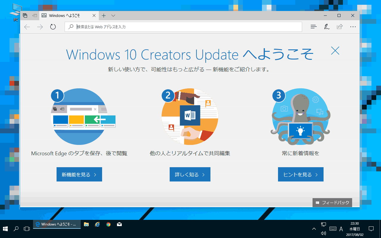 Windows 10 Creators Updateが起動