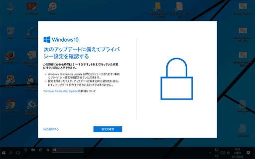Windows Updateの「アクティブ時間」