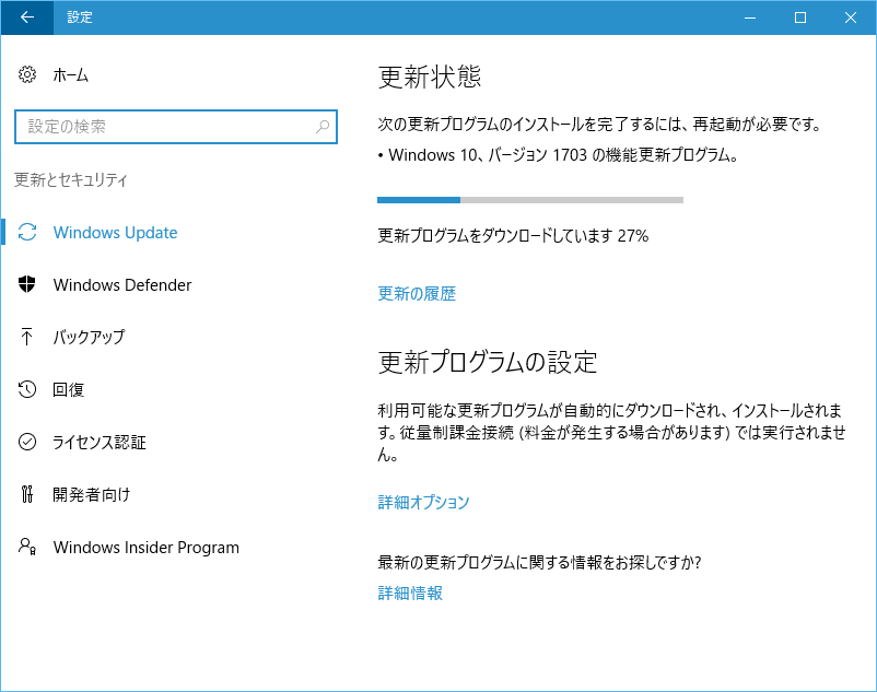 Creators Update がWindows Updateに登場