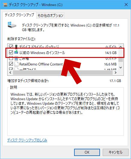 「以前の Windows のインストール」を削除
