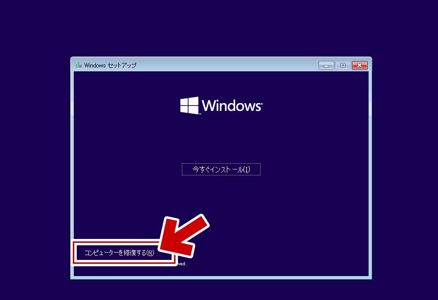 コンピューターを修復する