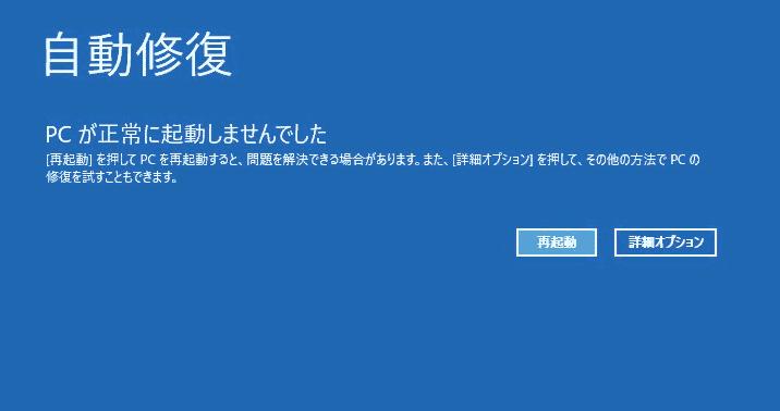 自動修復:PCが正常に起動しませんでした