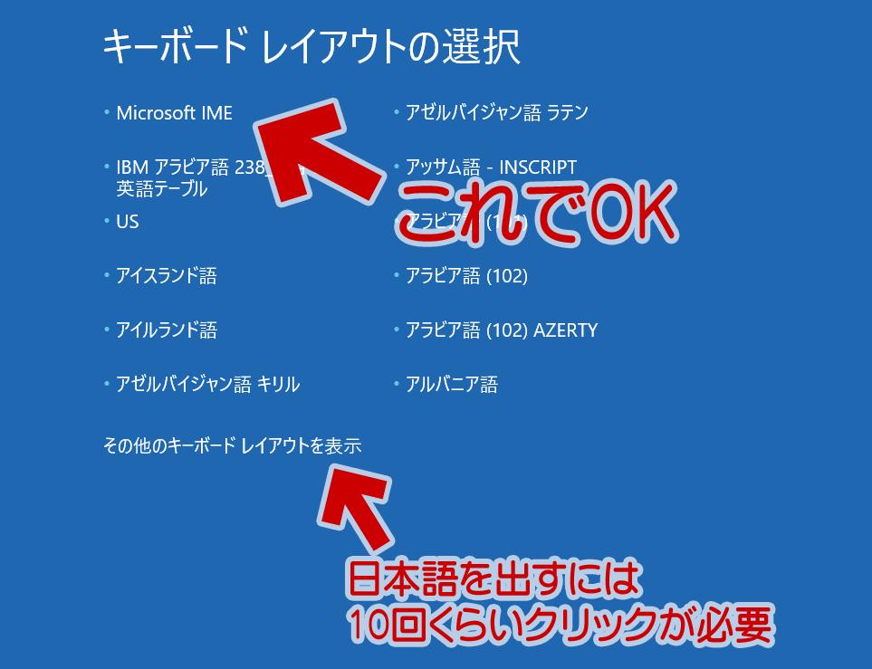 Windows回復環境のキーボードレイアウトの選択