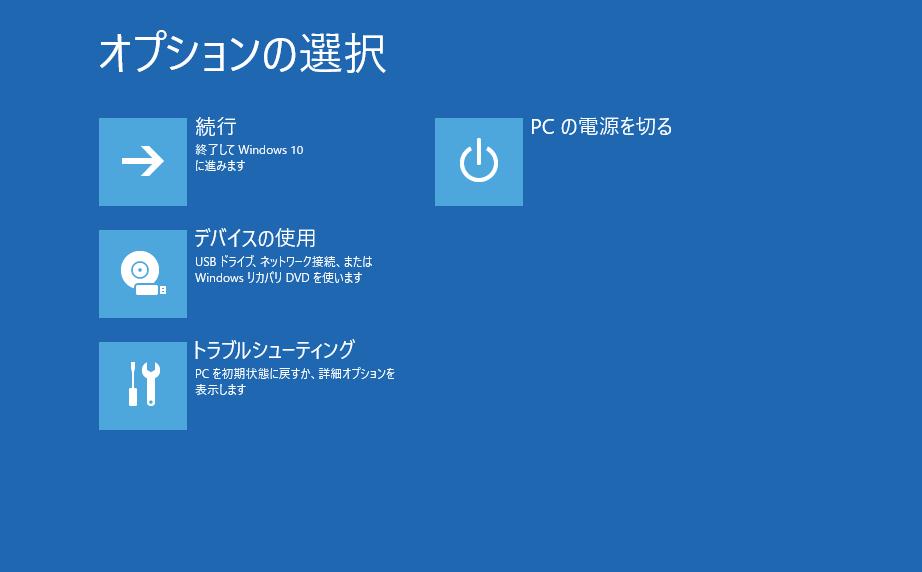 Windows回復環境の起動オプション選択画面