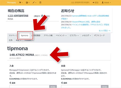 Twitterの連携許可の確認画面